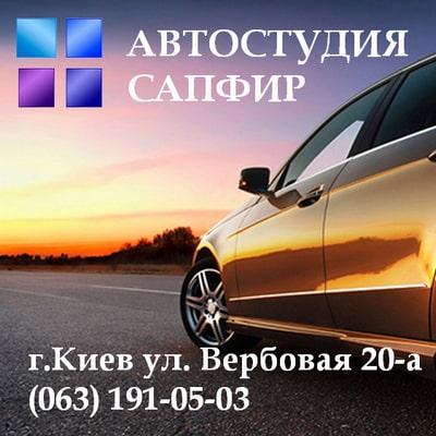 (c) Pts-sapfir.com.ua